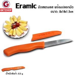 Getzhop มีดสแตนเลส มีดปอกผลไม้ พร้อมปลอกมีด ยี่ห้อ Eramic – สีส้ม