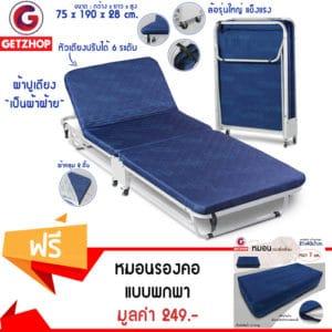 Getzhop เตียงเสริมพับได้ พร้อมเบาะรองนอน รุ่น 2107 EZ-010 – สีน้ำเงิน แถมฟรี! หมอนเตียงพับอเนกประสงค์ – สีน้ำเงิน
