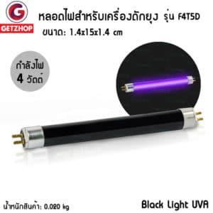 Getzhop หลอดไฟดักยุง หลอดไฟล่อยุงและแมลง รุ่น Black Light รุ่น F4T5D – สีดำ