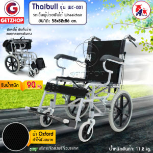 Getzhop เก้าอี้วีลแชร์แบบพับเก็บได้ รถเข็นผู้ป่วย เก้าอี้คนพิการ Lihua รุ่น WC-001 พิเศษ! พับพนักพิงหลังได้ (สีดำ)
