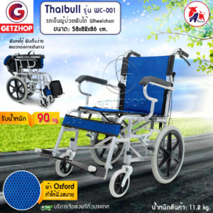 Getzhop รถเข็นผู้ป่วย เก้าอี้วีลแชร์ แบบพับเก็บได้ เก้าอี้คนพิการ Lihua รุ่น WC-001 พิเศษ! ปรับพนักพิงพับลงได้ (สีน้ำเงิน)