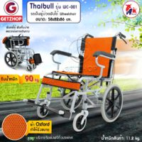 Getzhop รถเข็นผู้ป่วย เก้าอี้วีลแชร์ แบบพับเก็บได้ เก้าอี้คนพิการ Lihua รุ่น WC-001 พิเศษ! ปรับพนักพิงพับลงได้ (สีส้ม)