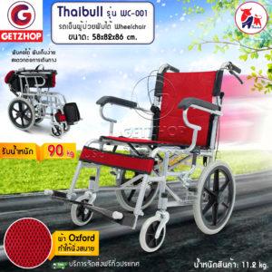 Getzhop รถเข็นผู้ป่วย เก้าอี้วีลแชร์ แบบพับเก็บได้ เก้าอี้คนพิการ Lihua รุ่น WC-001 พิเศษ! ปรับพนักพิงพับลงได้ (สีแดง)
