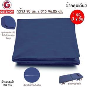 Getzhop ชุดผ้าปูเตียง ผ้าคลุมเตียง ผ้าคลุมที่นอน