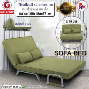 💥NEW!!💥 Getzhop โซฟาปรับระดับนอน โซฟา เตียงโซฟา  Thaibull SOFA BED รุ่น OLT502-100 ขนาด 186*100*27 cm. (สีเขียว)
