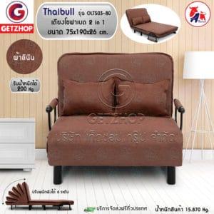 🔥สินค้าใหม่🔥 Getzhop  โซฟาเบด เตียงโซฟา เตียงเสริมโซฟาพับได้ ปรับเป็นเตียงนอน Sofa Bed OLT503-80 (Brown)