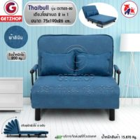 🔥ฺNew🔥 Thaibull โซฟาเบด เตียงโซฟา เตียงเสริมโซฟาพับได้ ปรับเป็นเตียงนอน Sofa Bed รุ่น OLT503-80 (Blue)