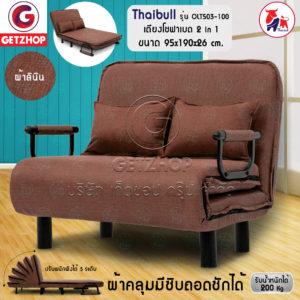 💥สินค้าใหม่!💥 Thaibullโซฟาเบด เตียงโซฟา เตียงเสริมโซฟาพับได้ ปรับเป็นเตียงนอน SofaBed รุ่น OLT503-100 (95x190x26 cm.) Brown