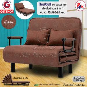 💥สินค้าใหม่!💥 Thaibull โซฟาเบด เตียงโซฟา เตียงเสริมโซฟาพับได้ ปรับเป็นเตียงนอน SofaBed รุ่น OLT503-100 (95x190x26 cm.) Brown