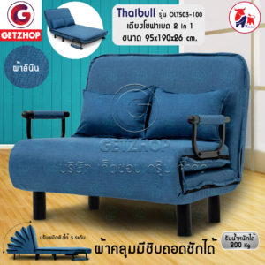 Thaibull โซฟาเบด เตียงโซฟา เตียงเสริมโซฟาพับได้ ปรับเป็นเตียงนอน SofaBed รุ่น OLT503-100 ขนาด 95x190x26 cm.(Blue)