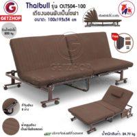 🔥ส่งฟรี🔥 Thaibull เตียงพับได้ เตียงเหล็ก โซฟานั่ง เตียงพับ โซฟา2IN1 Sofa bed รุ่น OLT504-100 ขนาด100x193x34 cm.(Brown)