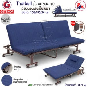 Thaibull รุ่น OLT504-100 เตียงพับได้ เตียงเหล็ก โซฟานั่ง เตียงพับ โซฟา2IN1 Sofa bed (Blue)