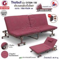 🔥ส่งฟรี🔥 Thaibull เตียงพับได้ เตียงเหล็ก โซฟานั่ง เตียงพับ 2IN1 Sofa bed รุ่น OLT504-100 ขนาด100x193x34 cm.(Red)