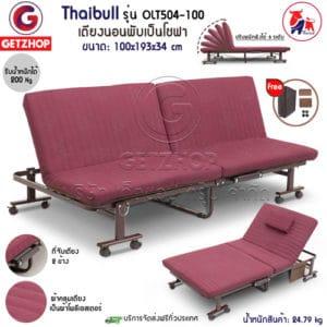 🔥ส่งฟรี🔥 Thaibull เตียงพับได้ เตียงเหล็ก