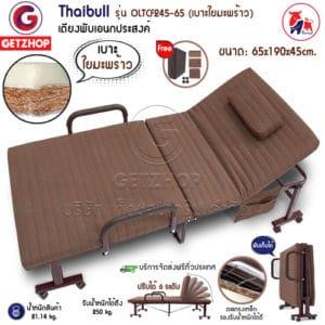 Getzhop เตียงนอนแบบพับ เตียงพร้อมเบาะรองนอน เตียงผู้ป่วย เตียงเหล็ก Thaibull รุ่น OLTCF245-65 พิเศษ! เบาะใยมะพร้าว ขนาด 65x190x45cm. (Brown)
