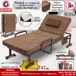 Getzhop เตียงนอนแบบพับ เตียงพร้อมเบาะรองนอน เตียงผู้ป่วย เตียงเหล็ก กำมะหยี่หนังกลับ Thaibull รุ่น OLTLM645-80 เบาะ Latex Material (ฺสีน้ำตาล)