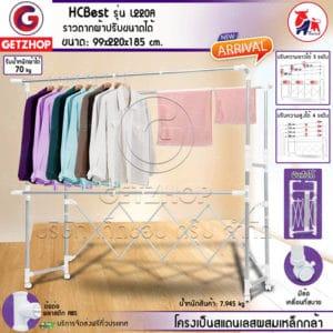 🌟 New🌟Getzhop ราวตากผ้าสแตนเลส ราวตากผ้าเหล็ก ราวแขวนเสื้อ พับเก็บได้ ปรับขยายได้ 92-220 ซม.HCBest รุ่น L220A (Silver)