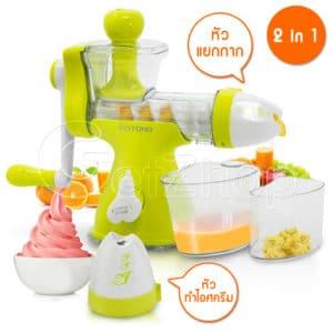 Getzhop เครื่องแยกกาก เครื่องสกัดน้ำผักผลไม้ คั้นน้ำ ไอศครีม 2In1 Fruit Juice & Ice cream Botong รุ่น BT-8101 (สีเขียว)