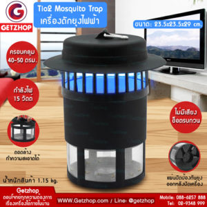 GetZhop เครื่องดักยุงไฟฟ้า โคมไฟดักยุง ที่ดักยุง เครื่องดักยุงและแมลง Tio2 Mosquito Trap ( Black )
