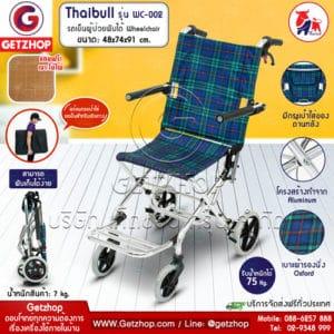 Getzhop รถเข็น WHEELCHAIR รถเข็นผู้สูงอายุ รถเข็น ผู้ป่วย คนชรา รุ่น WC-002พร้อมกระเป๋าใส่รถเข็น (สีน้ำเงินแบบลายสก๊อต) แถมฟรี! แผ่นรองนั่งไม้ไผ่ (คละแบบ)