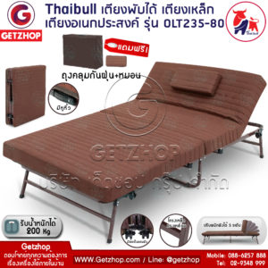 Getzhop เตียงผ้า เตียงเสริม เตียงเหล็ก ปรับระดับได้ มีสายหิ้วได้ มีล้อลาก รุ่น OLT235-80 (สีน้ำตาล)