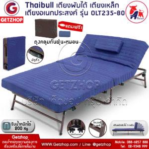 Getzhop เตียงผ้า เตียงเสริม เตียงเหล็ก ปรับระดับได้ มีสายหิ้วได้ มีล้อลาก รุ่น OLT235-80 (สีน้ำเงิน)