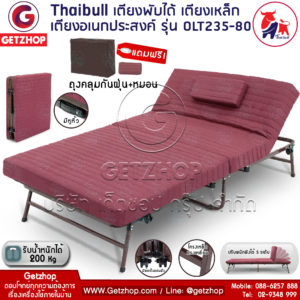 Getzhop เตียงผ้า เตียงเสริม เตียงเหล็ก ปรับระดับได้ มีสายหิ้วได้ มีล้อลาก รุ่น OLT235-80 (สีแดง)