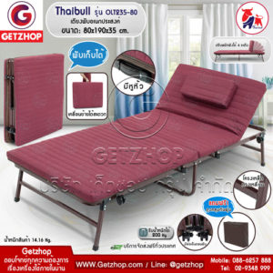 Getzhop เตียงผ้า เตียงเสริม เตียงเหล็ก ปรับระดับได้