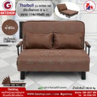 Getzhop โซฟาเบด เตียงโซฟา เตียงเสริมโซฟาพับได้ ปรับเป็นเตียงนอน Sofa Bed Thaibull รุ่น OLT503-120 (ผ้าคลุมถอดซักได้)-สีน้ำตาล