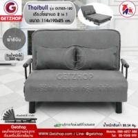 Getzhop โซฟาเบด เตียงโซฟา เตียงเสริมโซฟาพับได้ ปรับเป็นเตียงนอน Sofa Bed Thaibull รุ่น OLT503-120 (ผ้าคลุมถอดซักได้)-สีเทา
