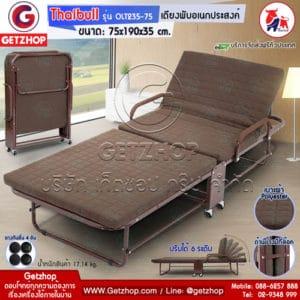Getzhop เตียงผ้า เตียงเหล็ก เตียงเสริม เตียงนอนปรับระดับได้ Square รุ่น OLT235-75 – สีน้ำตาล
