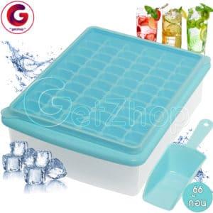 Getzhop ถาดทำน้ำแข็ง ช่องทำน้ำแข็ง แบบก้อนเหลี่ยม จำนวน 66 ช่อง พร้มอกับกล่องใส่น้ำแข็ง + ที่ตัก (สีฟ้า)