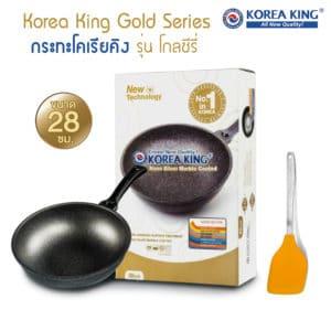Korea King Gold Series กระทะเคลือบหินอ่อน โคเรียคิง โกลซีรี่ ขนาด 28 cm. (สีดำ) (ซื้อ 1 ใบ แถมฟรี ตะหลิวซิลิโคน 1 อัน)