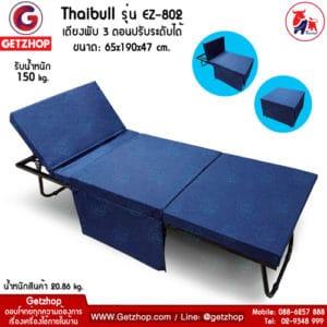 Getzhop เตียงนอนพับได้ 3 ตอน เตียงพับได้ โซฟานั่ง โซฟาเบด เก้าอี้สตูล Folding Sofa Thaibull รุ่น EZ-802 แถมฟรี! หมอน 1 ใบ (Blue)