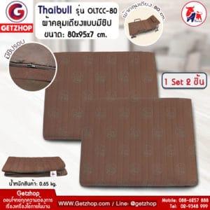 Getzhop ชุดผ้าปูเตียง ผ้าคลุมเตียง ผ้าคลุมที่นอน ผ้าคลุมที่นอนมีซิปรอบ สำหรับ เตียงเสริม เตียงพับอเนกประสงค์ ขนาด 80*95*7 (1Set/2ชิ้น) รุ่น OLTCC-80 (สีน้ำตาล)