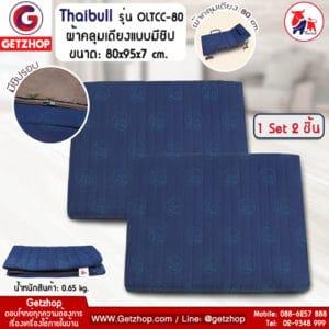 Getzhop ชุดผ้าปูเตียง ผ้าคลุมเตียง ผ้าคลุมที่นอน ผ้าคลุมที่นอนมีซิปรอบ สำหรับ เตียงเสริม เตียงพับอเนกประสงค์ ขนาด 80*95*7 (1Set/2ชิ้น) รุ่น OLTCC-80 (สีน้ำเงิน)