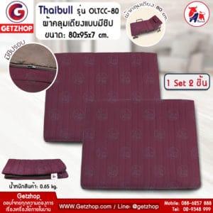 Getzhop ชุดผ้าปูเตียง ผ้าคลุมเตียง ผ้าคลุมที่นอน ผ้าคลุมที่นอนมีซิปรอบ สำหรับ เตียงเสริม เตียงพับอเนกประสงค์ ขนาด 80*95*7 (1Set/2ชิ้น) รุ่น OLTCC-80 (สีแดง)