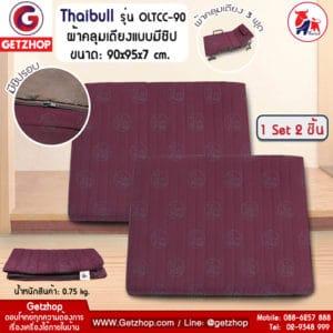 Getzhop ชุดผ้าปูเตียง ผ้าคลุมเตียง ผ้าคลุมที่นอน สำหรับ เตียงเสริม เตียงพับอเนกประสงค์ ขนาด 90*95*7 (1Set/2ชิ้น) รุ่น OLTCC-90 (สีแดง)