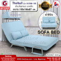 Getzhop โซฟาปรับระดับ โซฟาเบด โซฟานอนได้ เตียงโซฟา โซฟาที่นอน 2 ที่นั่ง SOFA BED Thaibull รุ่น OLT502-100 ขนาด 186*100*27 cm. (สีฟ้า)