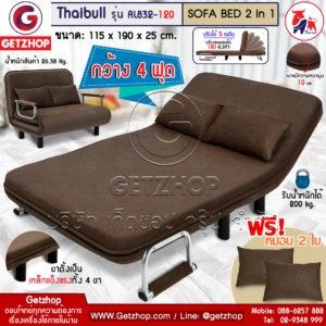 Getzhop โซฟาปรับนอน 180 องศา โซฟาเบด โซฟา 3 ที่นั่ง Sofa bed Thaibull รุ่น RL832-120 ขนาด 115*192*25 ซม. (4ฟุต) แถมฟรี! หมอน 2 ใบ  (สีน้ำตาล)