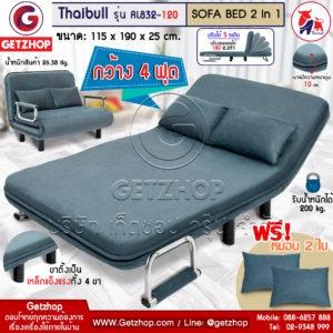 Getzhop โซฟาปรับนอน 180 องศา โซฟาเบด โซฟา 3 ที่นั่ง Sofa bed Thaibull รุ่น RL832-120 ขนาด 115*190*25 ซม. (4ฟุต) แถมฟรี! หมอน 2 ใบ (สีเทาเข้ม)