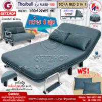 Getzhop โซฟาปรับนอน 180 องศา โซฟาเบด โซฟา 3 ที่นั่ง Sofa bed Thaibull รุ่น RL832-120 ขนาด 115*192*25 ซม. (4ฟุต) แถมฟรี! หมอน 2 ใบ (สีเทาเข้ม)