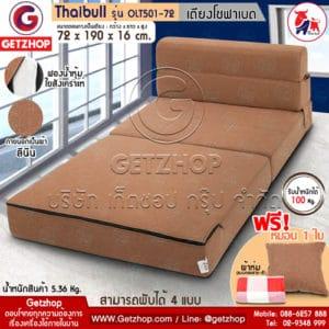 Getzhop เตียงโซฟา โซฟาเบด โซฟาปรับนอน Sofabed Thaibull รุ่น OLT501-72 ขนาด 72*190*16 cm. (Brown)