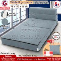 Getzhop เตียงโซฟา โซฟาเบด โซฟาปรับนอน Sofabed Thaibull รุ่น OLT501-72 ขนาด 72*190*16 cm. (Grey)