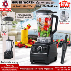 Getzhop เครื่องปั่นมืออาชีพ เครื่องปั่นน้ำผลไม้ เครื่องปั่นอเนกประสงค์ โถปั่น 2 ลิตร Housewort รุ่น HW-BDC20