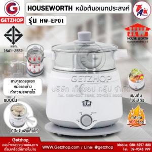 Getzhop หม้อต้มอเนกประสงค์ หม้อไฟฟ้า หม้อต้ม HOUSE WORTH ขนาด 1.8 ลิตร กำลังไฟ 600W รุ่น HW-EP01 (White)