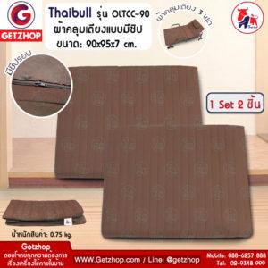 Getzhop ชุดผ้าปูเตียง ผ้าคลุมเตียง ผ้าคลุมที่นอนแบบมีซิปรอบ สำหรับ เตียงเสริม เตียงพับอเนกประสงค์ ขนาด 90*95*7 (1Set/2ชิ้น) รุ่น OLTCC-90 (สีน้ำตาล)