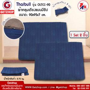 Getzhop ชุดผ้าปูเตียง ผ้าคลุมเตียง ผ้าคลุมที่นอนแบบมีซิปรอบ สำหรับ เตียงเสริม เตียงพับอเนกประสงค์ ขนาด 90*95*7 (1Set/2ชิ้น) รุ่น OLTCC-90 (สีน้ำเงิน)