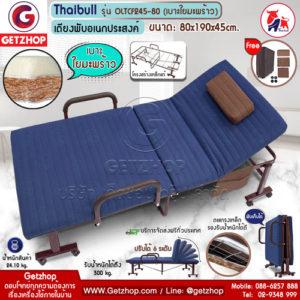Getzhop เตียงนอนแบบพับ เตียงพร้อมเบาะรองนอน เตียงผู้ป่วย เตียงเหล็ก Thaibull รุ่น OLTCF245-80 พิเศษ! เบาะใยมะพร้าว ขนาด 80x190x45cm. (สีน้ำเงิน)