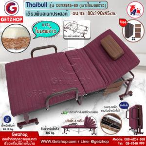 Getzhop เตียงนอนแบบพับ เตียงพร้อมเบาะรองนอน เตียงผู้ป่วย เตียงเหล็ก Thaibull รุ่น OLTCF245-80 พิเศษ! เบาะใยมะพร้าว ขนาด 80x190x45cm. (สีแดง)